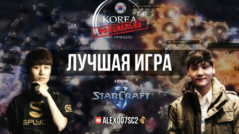 Лучшая Игра В ИСТОРИИ! TY vs Creator в StarCraft II - GSL Super Tournament