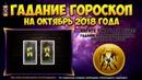 Гороскоп для БЛИЗНЕЦЫ на октябрь 2018 Прогноз на месяц для близнецов на игральных картах