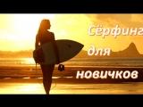 Сёрфинг для новичков от А до Я. Лига неудачников. Выпуск 3.