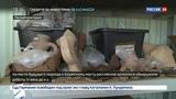 Новости на Россия 24 Рядом с Крымским мостом археологи обнаружили уникальные артефакты IV века до нашей эры
