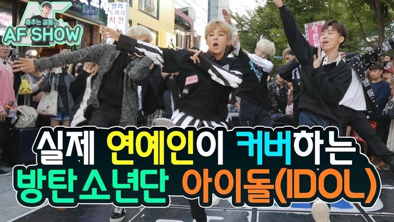 진짜 아이돌은 다르네! 각 잡힌거 실화야 디크런치의 방탄소년단 아이돌 커버댄스 (BTS IDOL COVER DANCE) (춤추는곰돌AF STARZ)