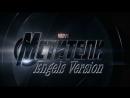 Мстители Engels version 2012