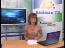 Эфир 7 июля 2014 г. Пн Баймак-ТВ