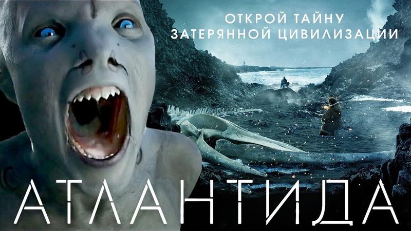 АТЛАНТИДА /Cold Skin/ Смотреть весь фильм в HD
