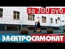 ЭЛЕКТРОСАМОКАТ за 300 рублей Москва Тестируем Ninebot