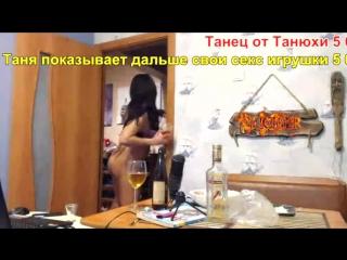 Танюха и Митяй Шиловы ГОЛЫЕ на стриме! =ШОК=