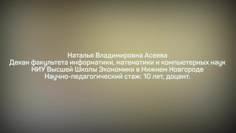 Мнение эксперта ВШЭ Асеева Н.В. о Софтиум (часть 1)