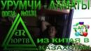 ЮРТВ 2017: Из Китая в Казахстан на поезде №013Ц Урумчи - Алматы. [№0217]