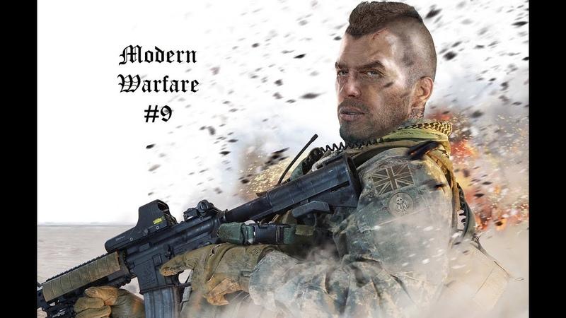 Прохождение Call of Duty 4: Modern Warfare - Часть 9: Шок и трепет.