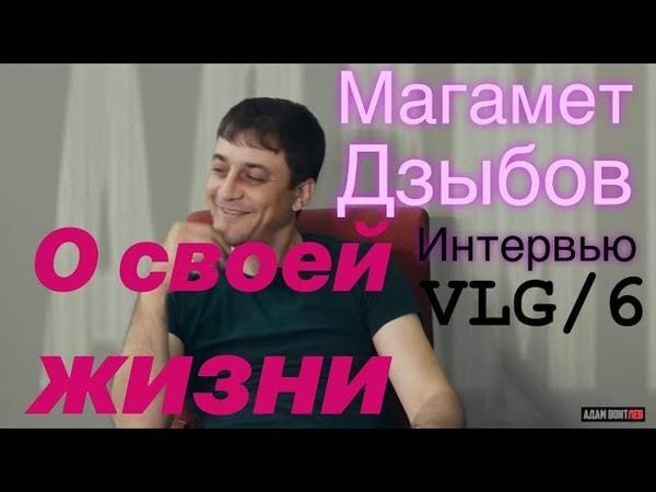 Магамет Дзыбов - о жизни. (Полное интервью)