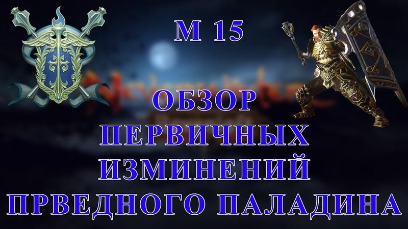 Neverwinter M15 обзор изменений праведного паладина!