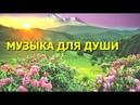 Очарование - Сборник Красивой Музыки / Charm - Collection of Beautiful Music
