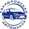 """Автошкола """"Свердловская АВТОшкола"""" Екатеринбург"""