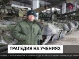 Комиссия Минобороны выясняет причины взрыва боекомплекта в танке-5 канал