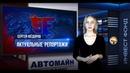 Автомайн Новости выпуск N17 Александр Фирсов помог семье обманутой мошенниками