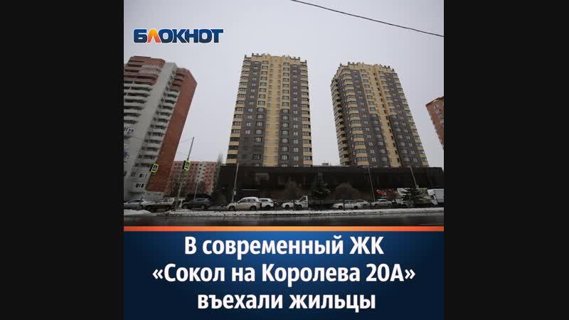 «Комфорт и безопасность – вот наш девиз», - в современный ЖК «Сокол на Королева 20А» въехали жильцы