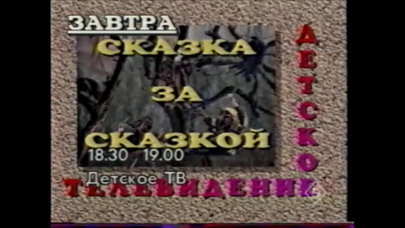 ☭..眼.Телеанонс вечернего блока детских программ 23 июня 1996 года
