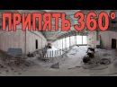Виртуальная прогулка по Чернобылю. Припять. ДК Энергетик видео 360° Chernobyl VR Video 360°