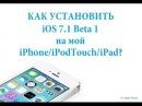 Как установить iOS 7.1 beta 1