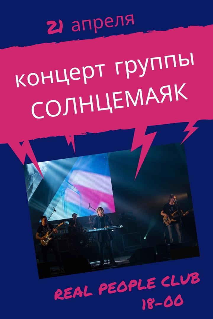Афиша Новосибирск Концерт группы СОЛНЦЕМАЯК в REAL PEOPLE CLUB