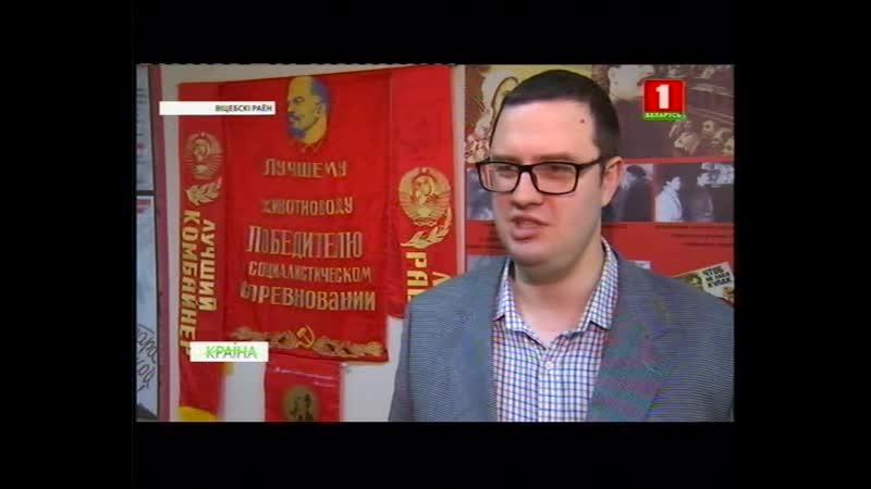Краіна (Беларусь-1, 2 марта 2019 года). О Витебском районном музее.