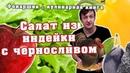 Фонарщик Live Еда Салат из индейки с черносливом