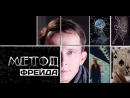 Метод Фрейда (сериал 2012 – ...) трейлер