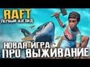 Обзор игры Raft №1