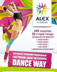 DANCEWAY ТАНЦЕВАЛЬНЫЙ ФЕСТИВАЛЬ2014