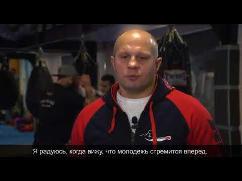 Федор Емельяненко КАЖДЫЙ ДОЛЖЕН СОСТОЯТЬСЯ КАК ЧЕЛОВЕК
