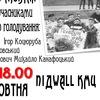 """""""Революція на граніті"""" в НаУКМА"""