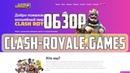 Новая экономическая игра Clash Royal с реальным выводом денег