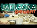 Вывести закваску для хлеба Рецепт Школа Пекарей Дениса Суховия
