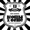 Копы В Огне for Kids ★ Cops On Fire for Kids