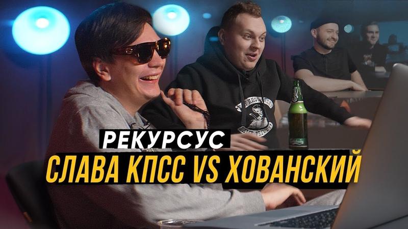РЕКУРСУС 6 Слава КПСС vs Хованский x Соболев vsrap