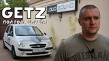 "Два 18"" сабвуфера в Hyundai Getz"