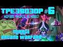 ТРЕЗВЫЙ ОБЗОР MIRAGE: ARCANE WARFARE (PC)