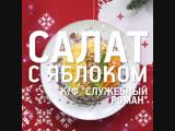 Старые рецепты о главном: праздничный салат с яблоком [Рецепты Bon Appetit]