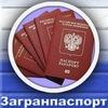 Загранпаспорт в СПб срочно, без проблем!