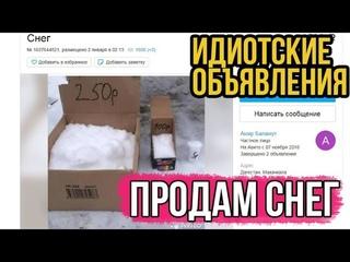 Продам снег. Идиотские объявления на авито #4
