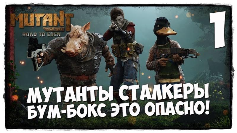 Mutant Year Zero Road To Eden - ПРОХОЖДЕНИЕ 1 МУТАНТЫ СТАЛКЕРЫ!