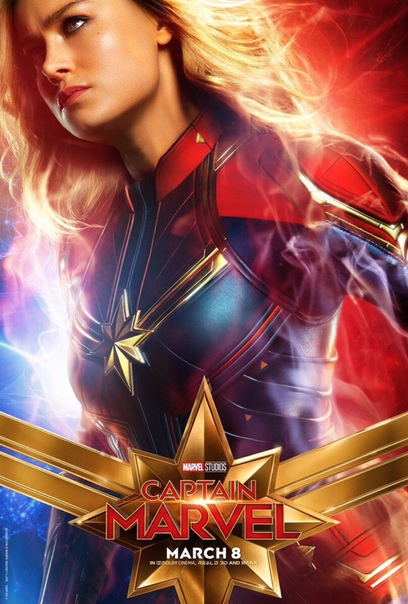 Персональные постеры «Капитана Марвел». Премьера состоится 7 марта.