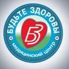 Медицинский центр Будьте здоровы Липецк