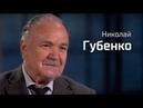 Николай ГУБЕНКО в передаче «Агитпроп по- живому» (Константин СЁМИН /Россия/, 2018)