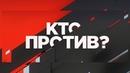 Кто против социально-политическое ток-шоу с Михеевым и Авериным от 17.04.19