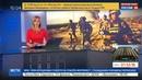 Новости на Россия 24 Боевики ИГ применили иприт против американских военных в Ираке