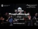 Музыка Моцарта и Вивальди на MariinskyFest2018