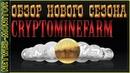 Cryptominefarm - Обзор 3-го сезона экономической игры.