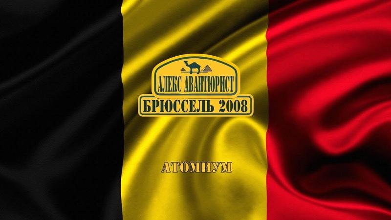 Брюссель 🇧🇪 Атомиум Алекс Авантюрист Символ прогресса