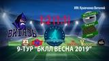 9 Тур. 27.04.2019 г. ФК